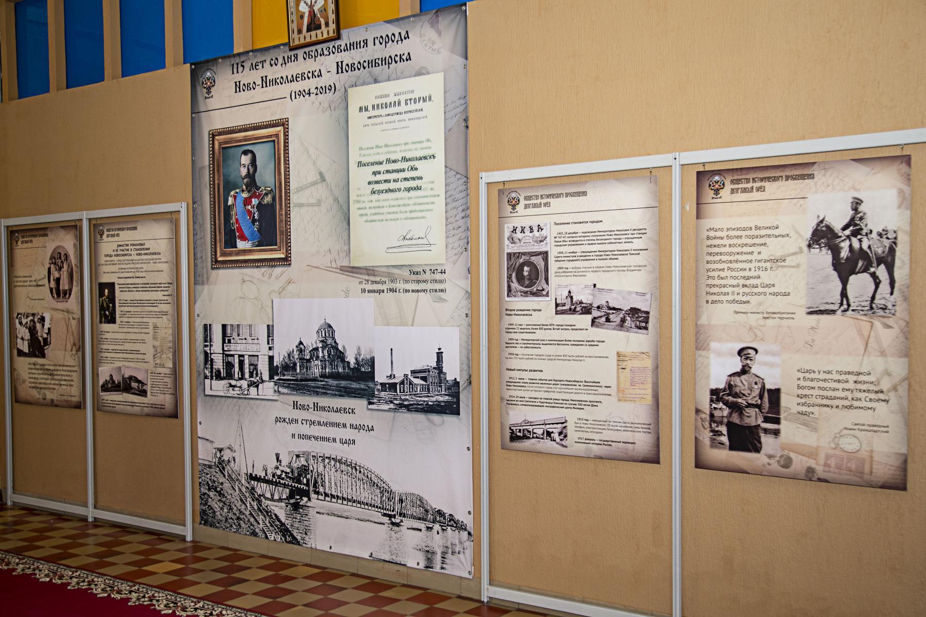 фото В Новосибирске открыли выставку о правдивой истории Российской Империи 2