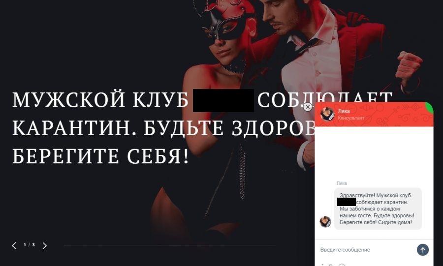 Фото В Новокузнецке интим-салоны не соблюдают карантин 3