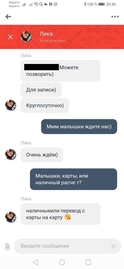 Фото В Новокузнецке интим-салоны не соблюдают карантин 2