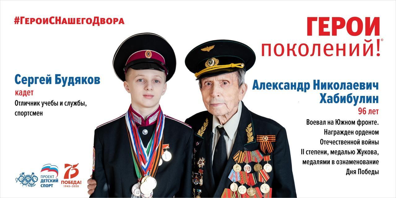 фото Ветераны ВОВ стали участниками проекта «Герои Поколений!» в Новосибирске 6