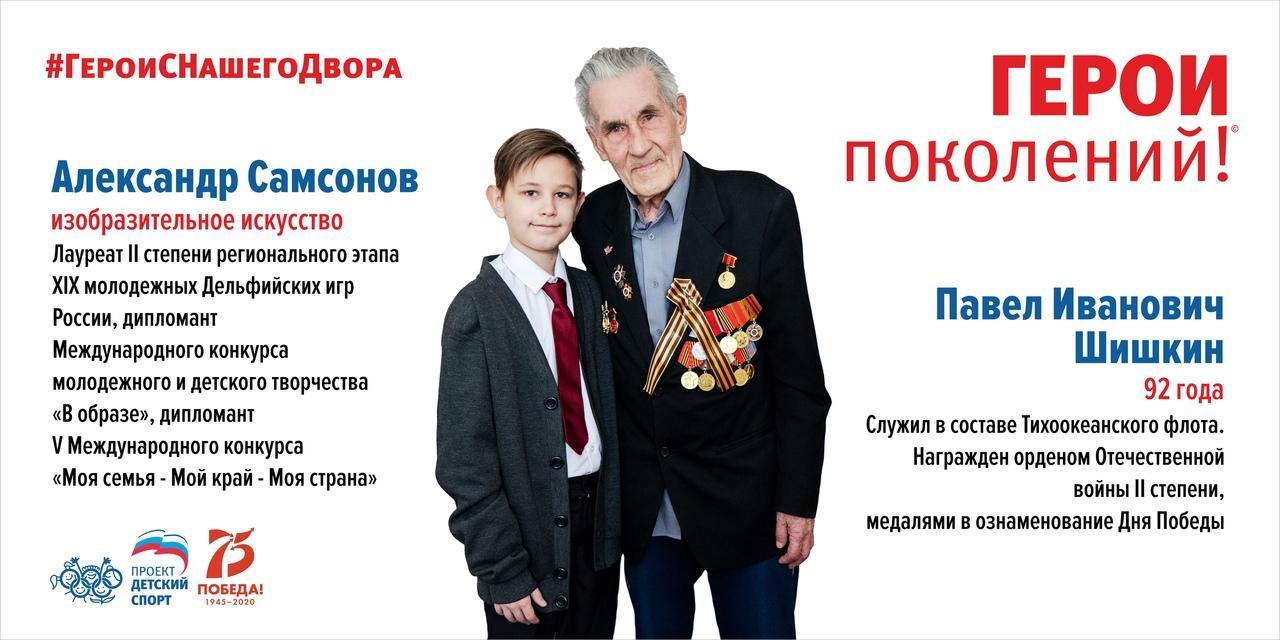фото Ветераны ВОВ стали участниками проекта «Герои Поколений!» в Новосибирске 5