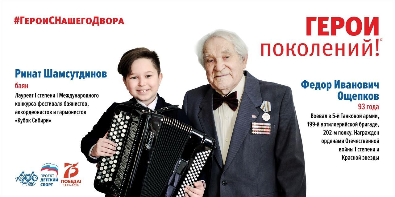 фото Ветераны ВОВ стали участниками проекта «Герои Поколений!» в Новосибирске 3