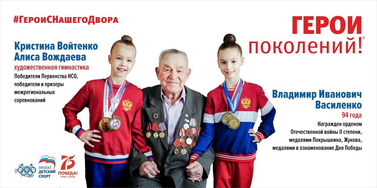 фото Ветераны ВОВ стали участниками проекта «Герои Поколений!» в Новосибирске 2