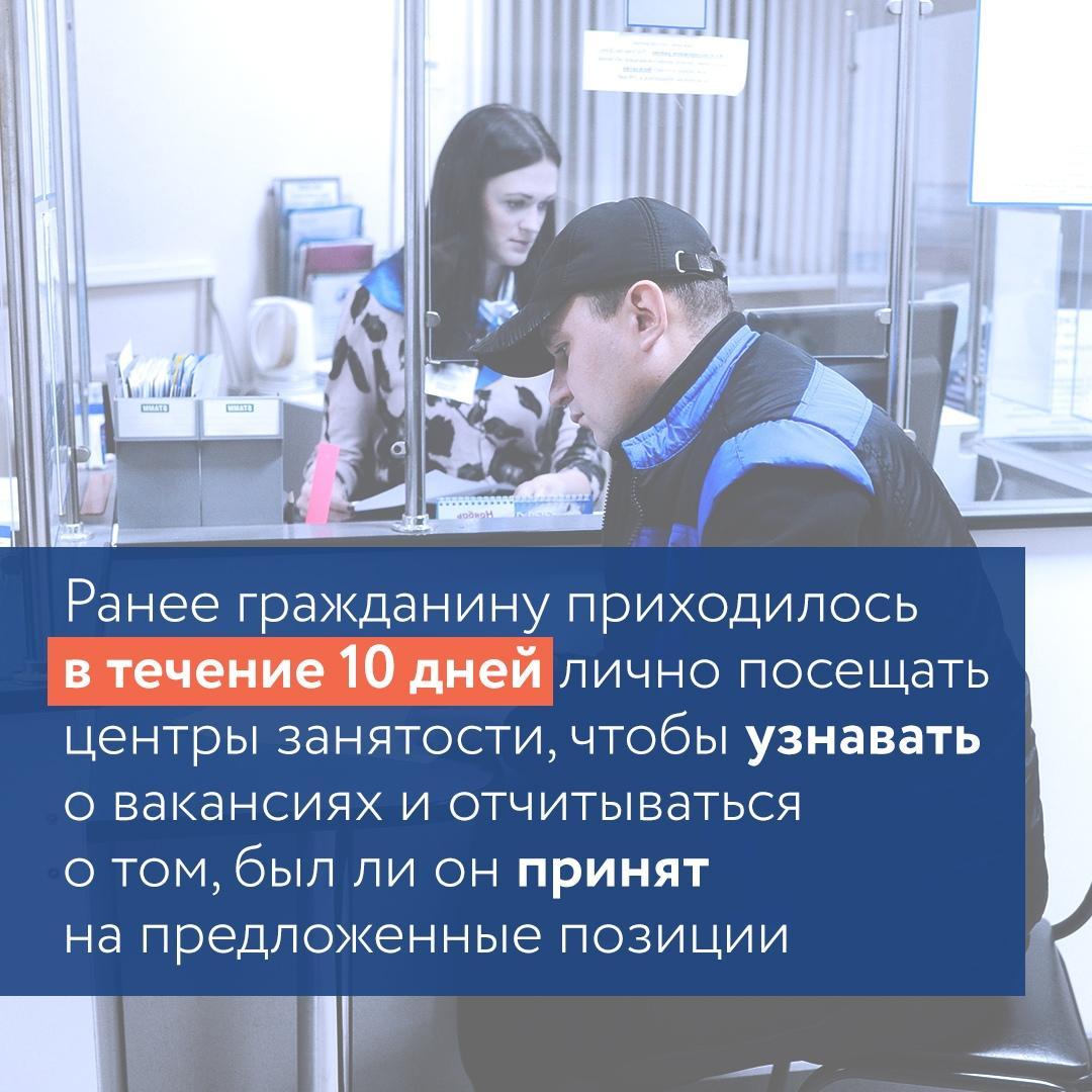 Пособия по безработице с 13 апреля. Главные изменения