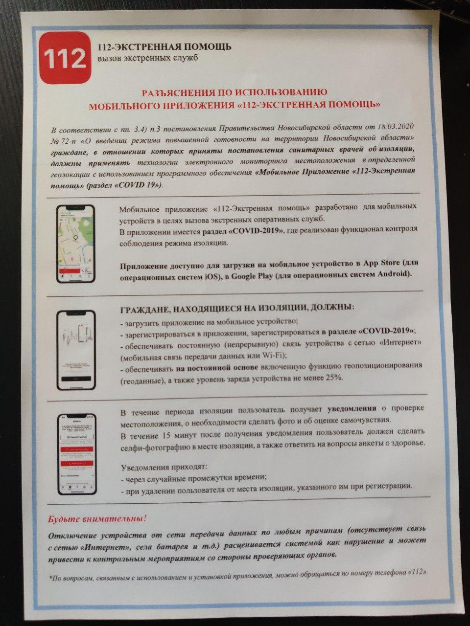 фото «Съездили за молочком – звонит ФСБ»: сбежавшая из Москвы жительница Новосибирска рассказала о тотальной слежке на карантине 3