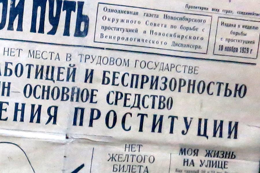 фото Такса – от одной папироски до бутылки самогона: как новониколаевцы решали половой вопрос в советскую эпоху 8
