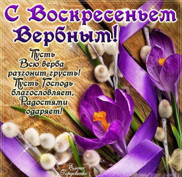Фото Вербное воскресенье 25 апреля: красивые открытки и душевные поздравления 9
