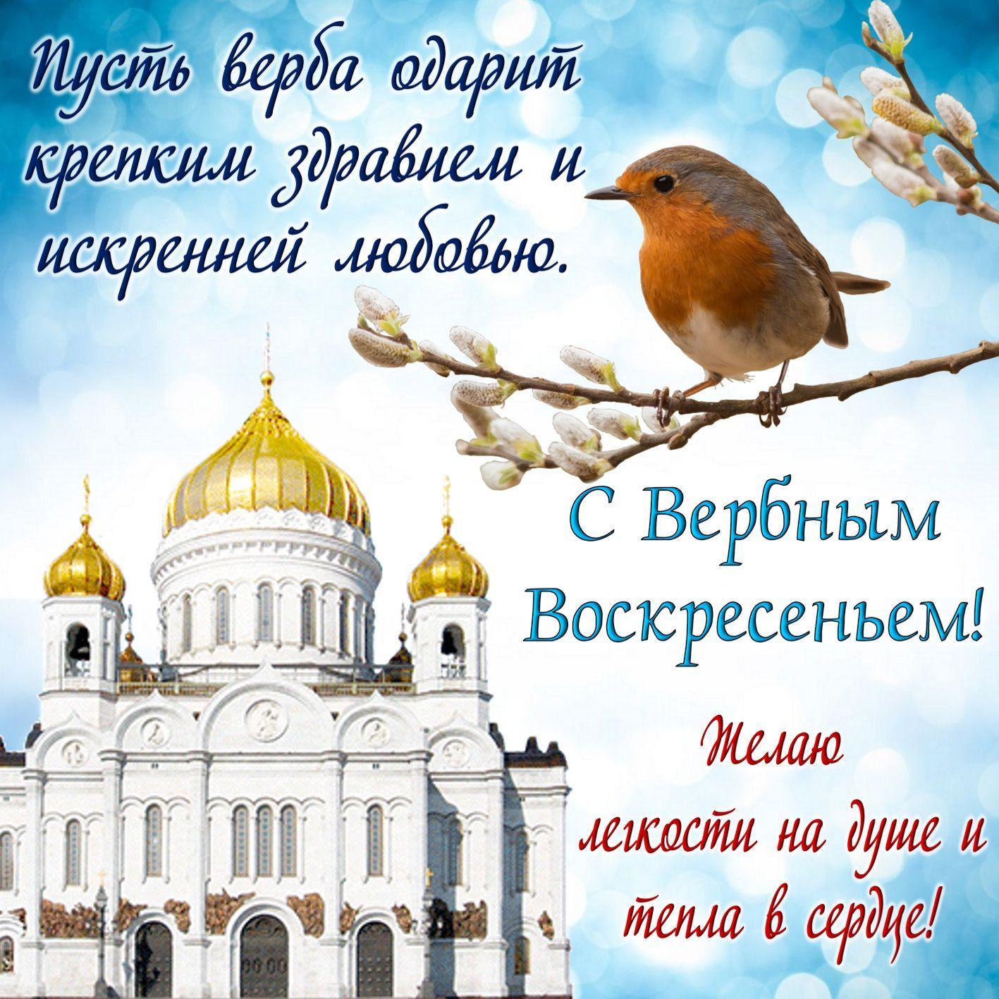 Фото Вербное воскресенье 25 апреля: красивые открытки и душевные поздравления 21