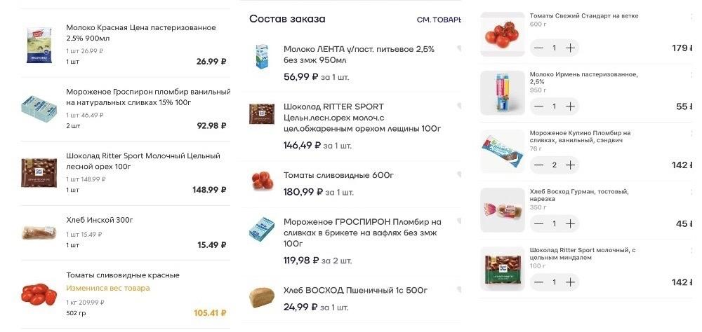 фото Кушать подано: эксперимент Сиб.фм – сравниваем цены, скорость и качество доставки продуктов 2