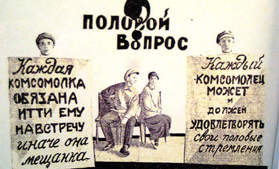 фото Такса – от одной папироски до бутылки самогона: как новониколаевцы решали половой вопрос в советскую эпоху 3
