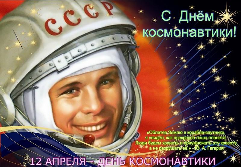 фото Открытки ко Дню космонавтики 12 апреля 6