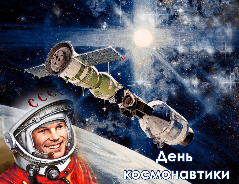 фото Открытки ко Дню космонавтики 12 апреля 14