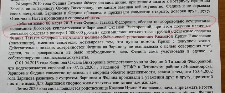 фото «Мне некуда идти»: под Новосибирском родственники выгнали из дома 89-летнюю пенсионерку 7
