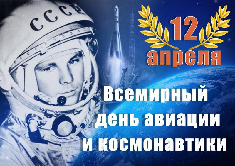фото Открытки ко Дню космонавтики 12 апреля 3