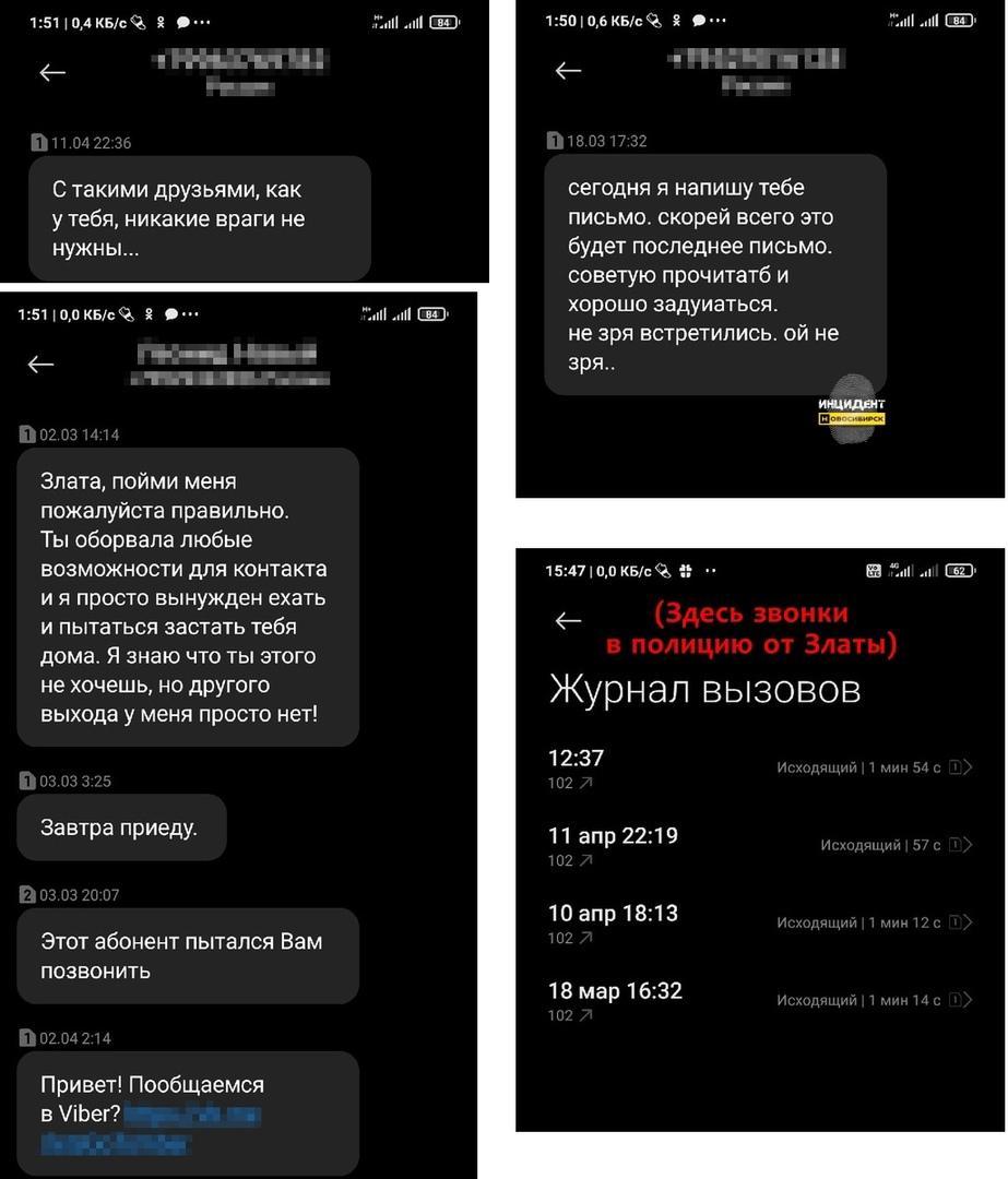 фото В Новосибирске бывший сожитель-тиран повредил девушке позвоночник и продолжает её преследовать 4