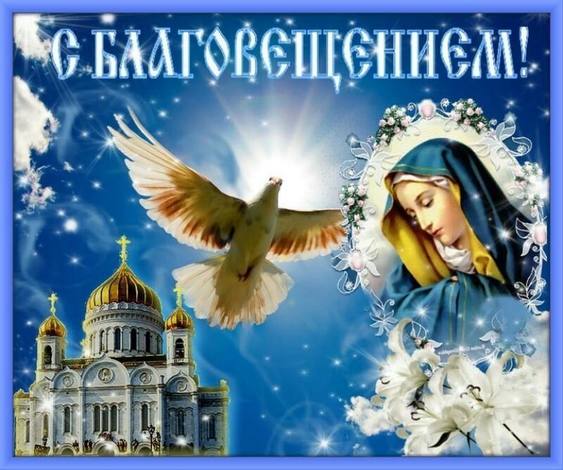 фото Благовещение 7 апреля: красивые открытки и поздравления 10
