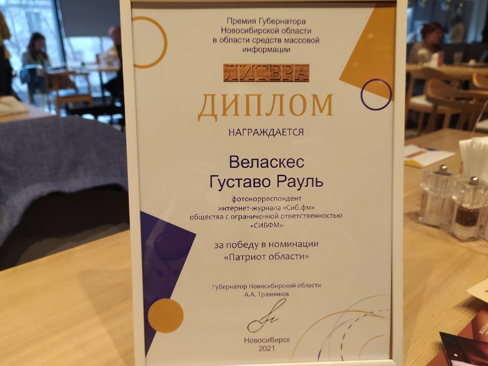 фото Фотокорреспондент Сиб.фм Густаво Зырянов стал победителем в номинации премии губернатора Новосибирской области 2