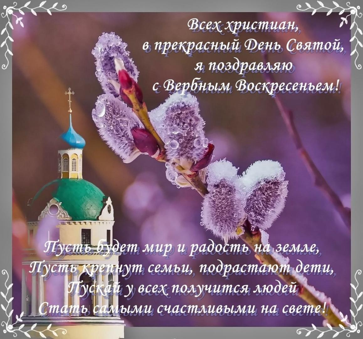 Фото Вербное воскресенье 25 апреля: красивые открытки и душевные поздравления 2