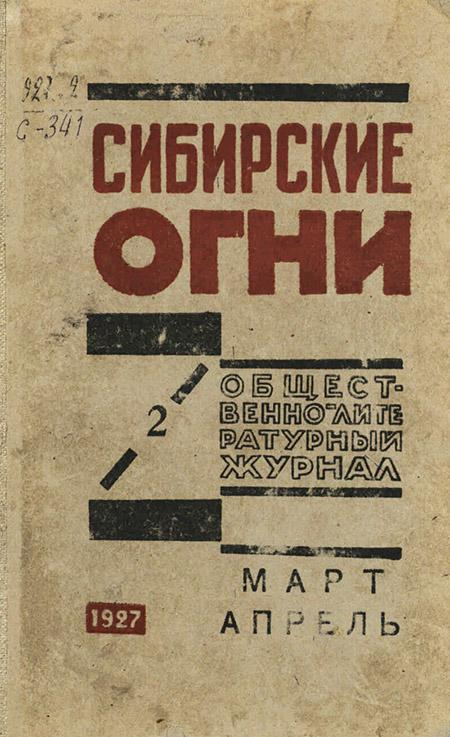 фото Зачем Ромен Роллан писал письма в Новосибирск? 3