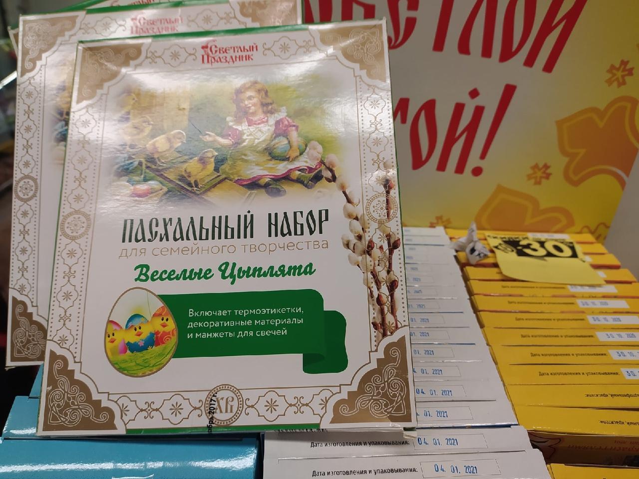 фото Куличи и красители для яиц к Пасхе: обзор цен на праздничные товары в Новосибирске 15