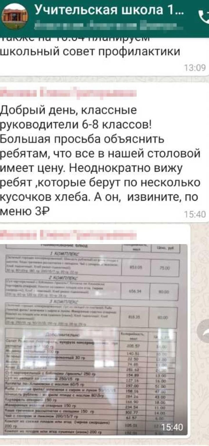 фото Учеников школы № 155 в Новосибирске попросили есть меньше хлеба 3