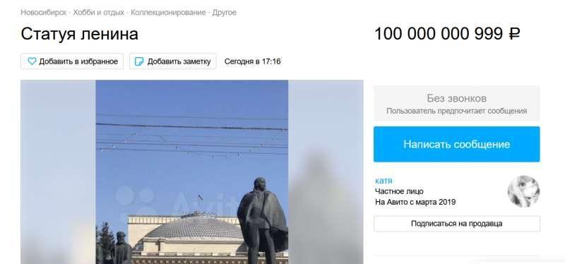 фото Памятник Ленину выставили на продажу за 100 млрд в Новосибирске 2