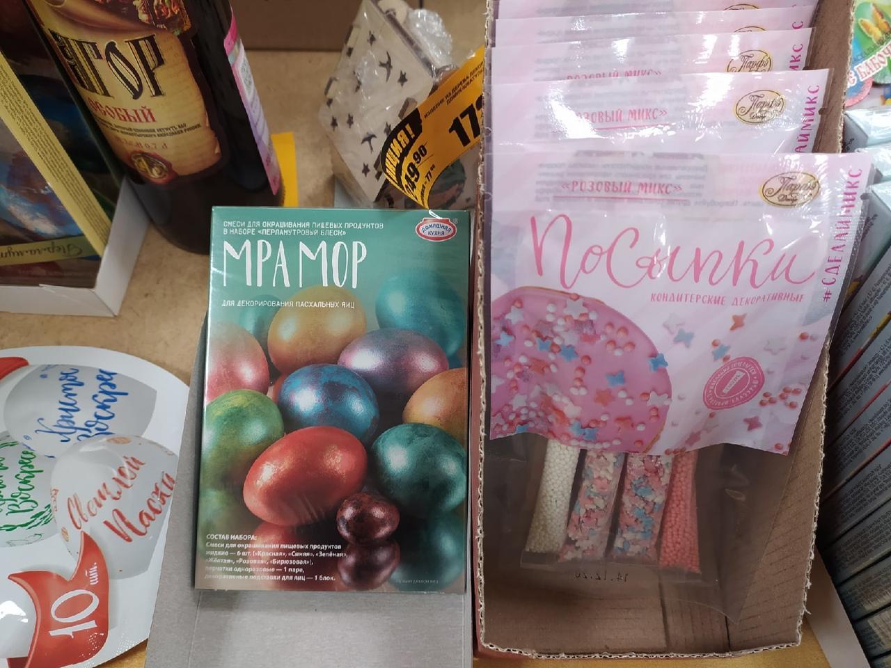фото Куличи и красители для яиц к Пасхе: обзор цен на праздничные товары в Новосибирске 6