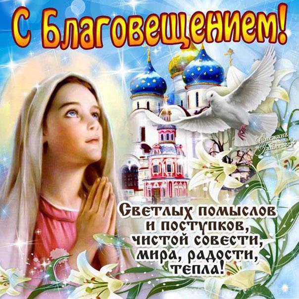 фото Благовещение 7 апреля: красивые открытки и поздравления 9