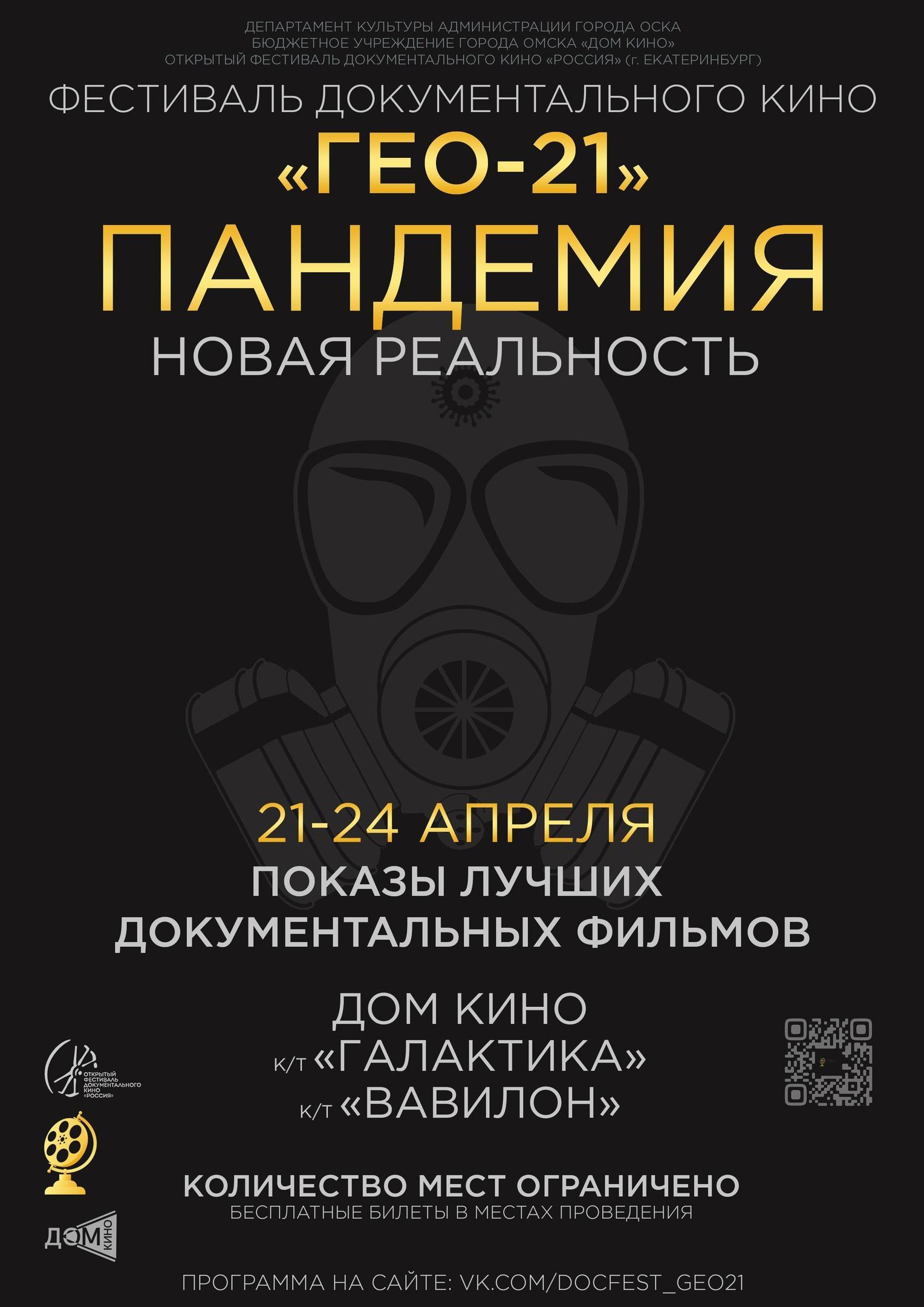 фото Омичей приглашают на кинофестиваль «ГЕО-21» 2