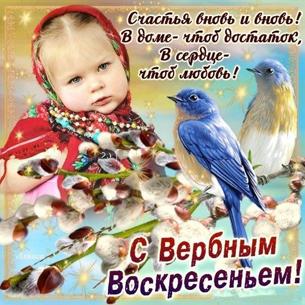Фото Вербное воскресенье 25 апреля: красивые открытки и душевные поздравления 22