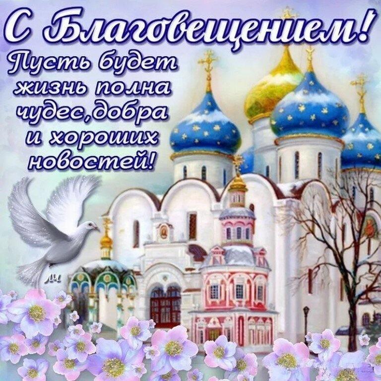 фото Благовещение 7 апреля: красивые открытки и поздравления 12