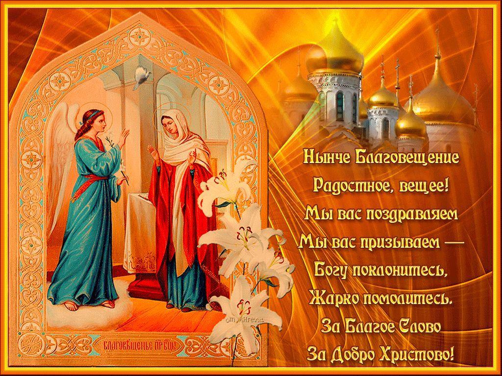 фото Благовещение 7 апреля: красивые открытки и поздравления 6