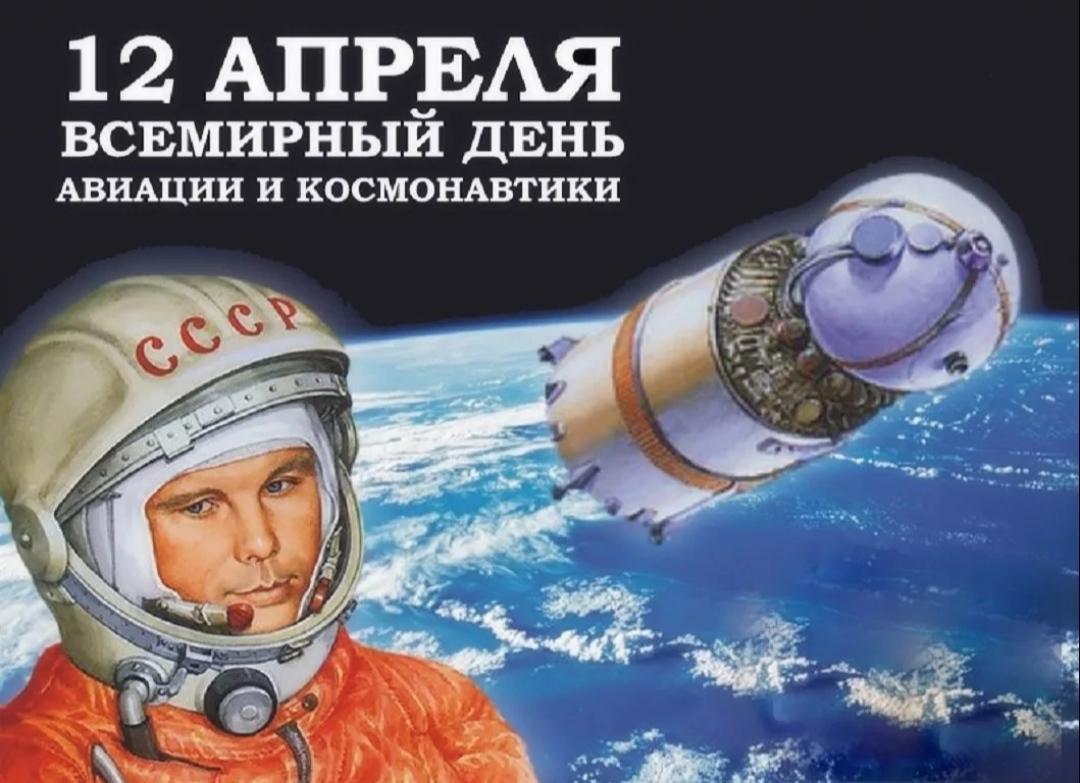 фото Открытки ко Дню космонавтики 12 апреля 4