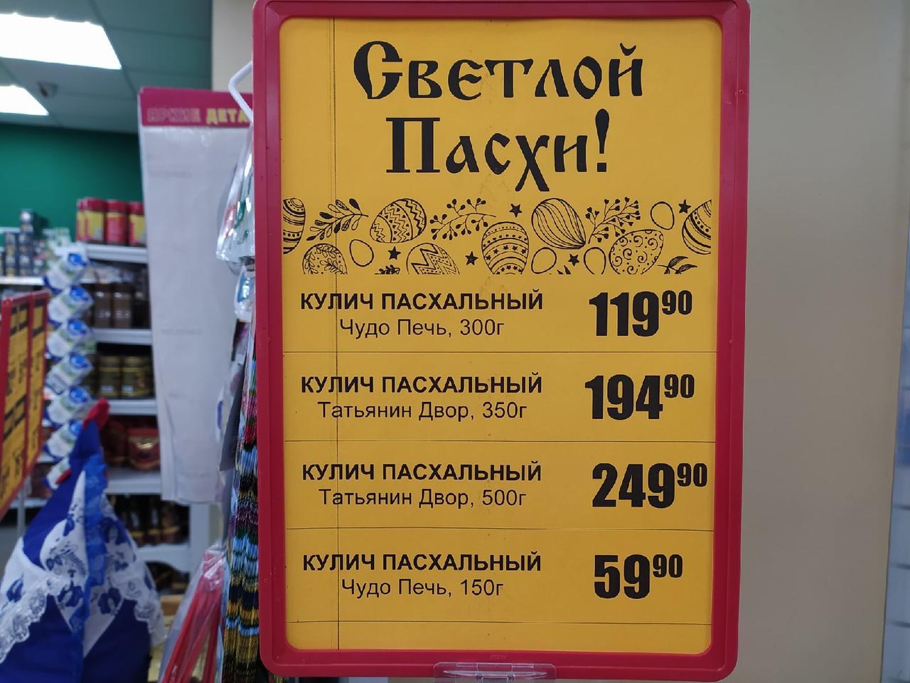 фото Куличи и красители для яиц к Пасхе: обзор цен на праздничные товары в Новосибирске 3