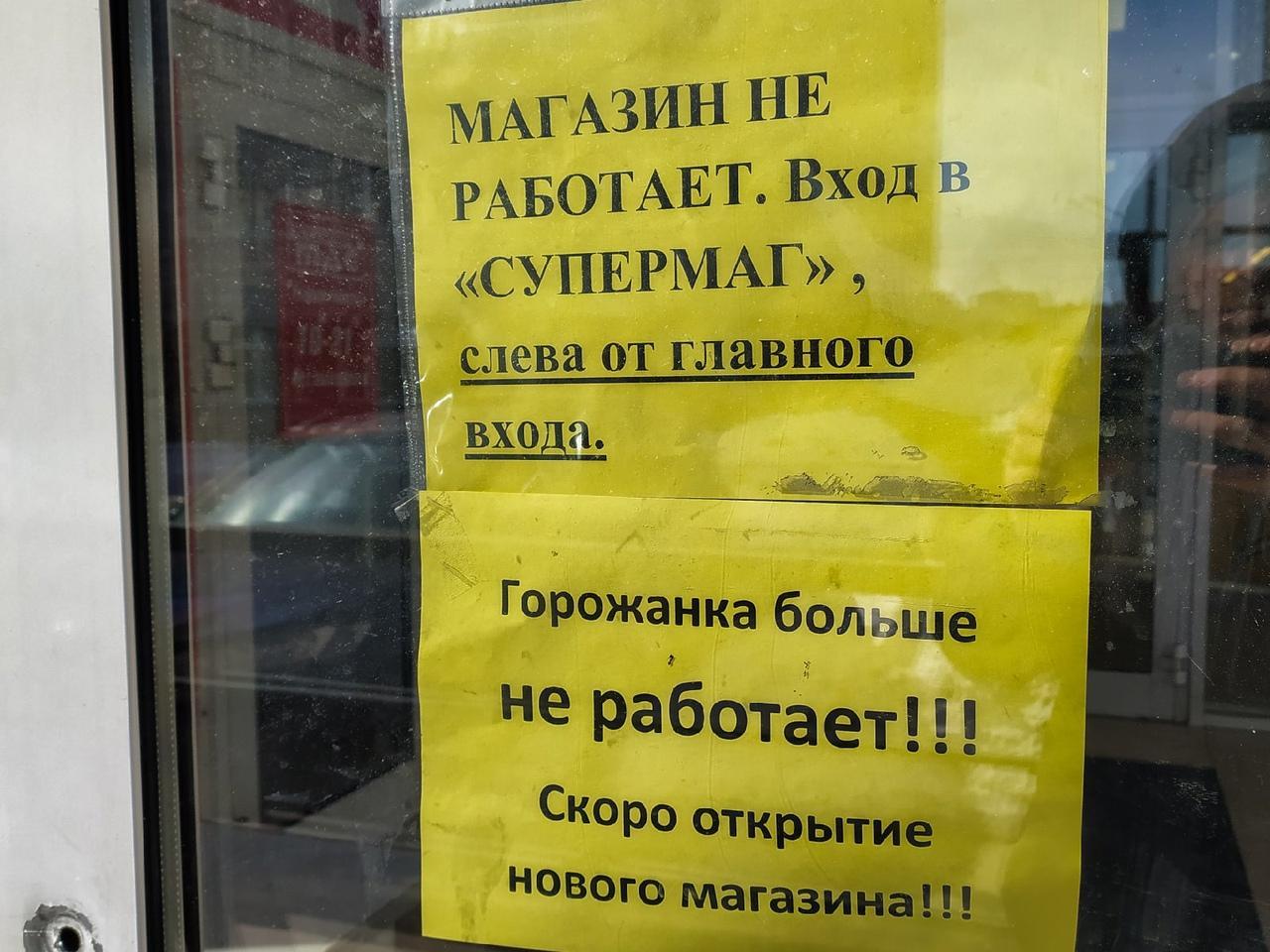 фото Крах «Гиганта»: почему с рынка Новосибирска уходит легендарный ритейлер и кто придёт ему на смену 5