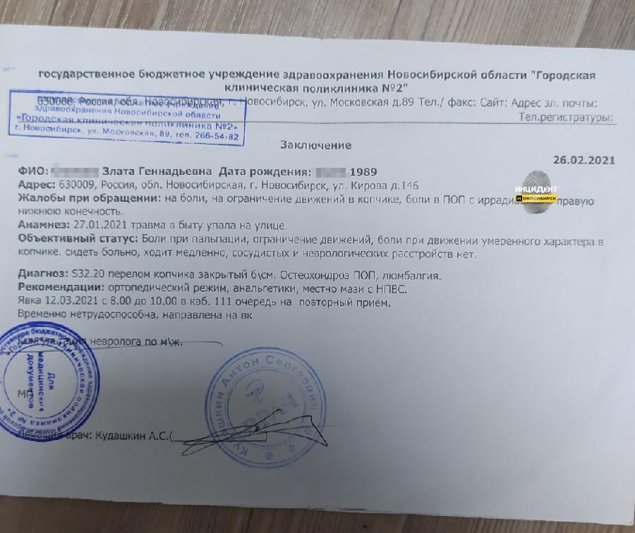 фото В Новосибирске бывший сожитель-тиран повредил девушке позвоночник и продолжает её преследовать 2