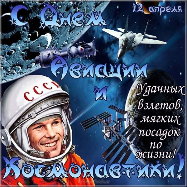 фото Открытки ко Дню космонавтики 12 апреля 13