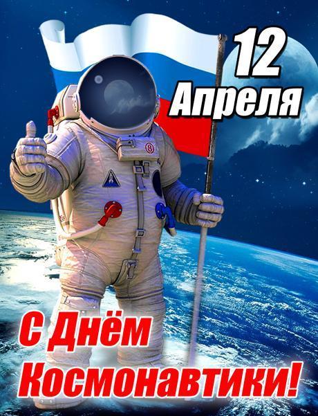 фото Открытки ко Дню космонавтики 12 апреля 9