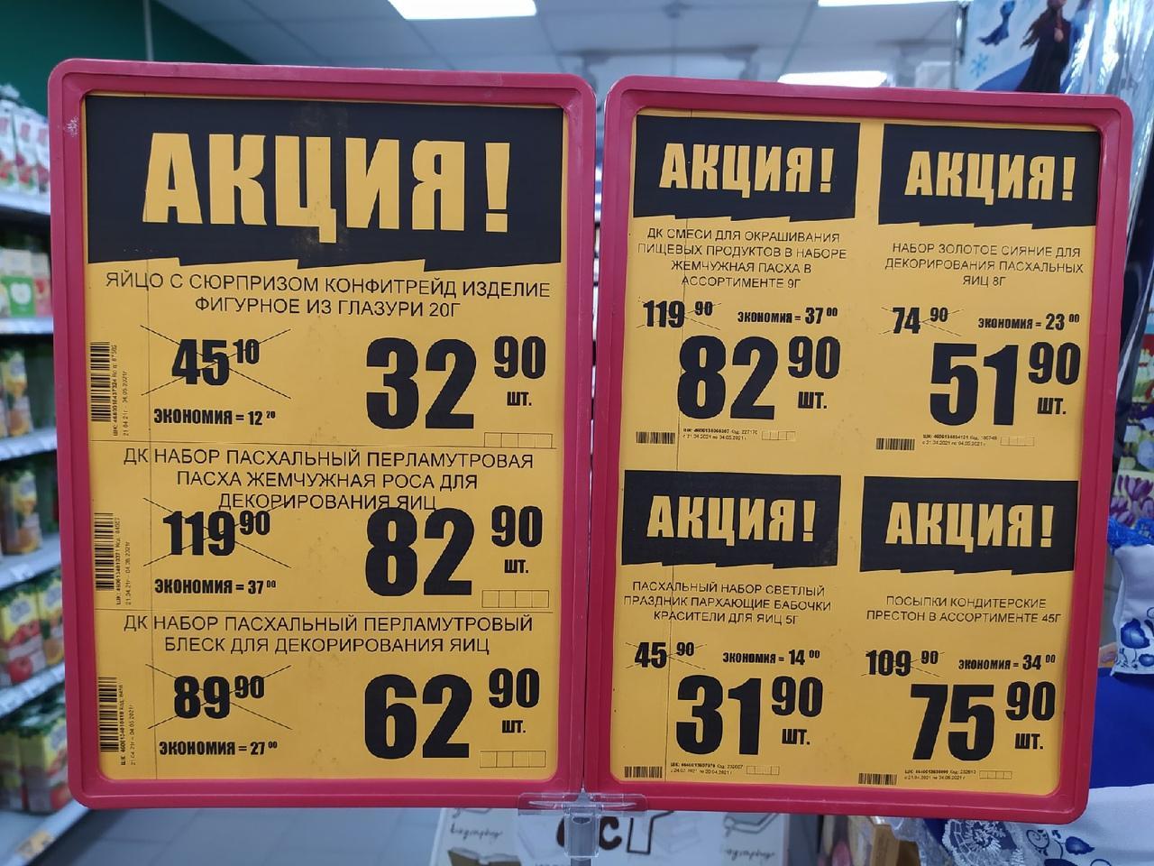 фото Куличи и красители для яиц к Пасхе: обзор цен на праздничные товары в Новосибирске 7
