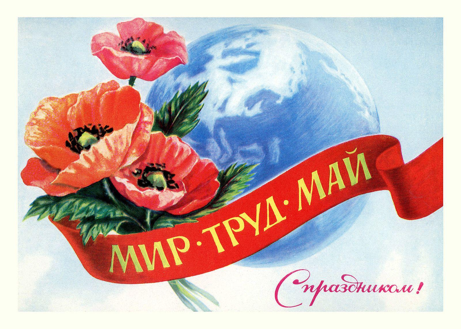 фото Мир! Труд! Шашлык! - прикольные открытки и поздравления с 1 мая 7