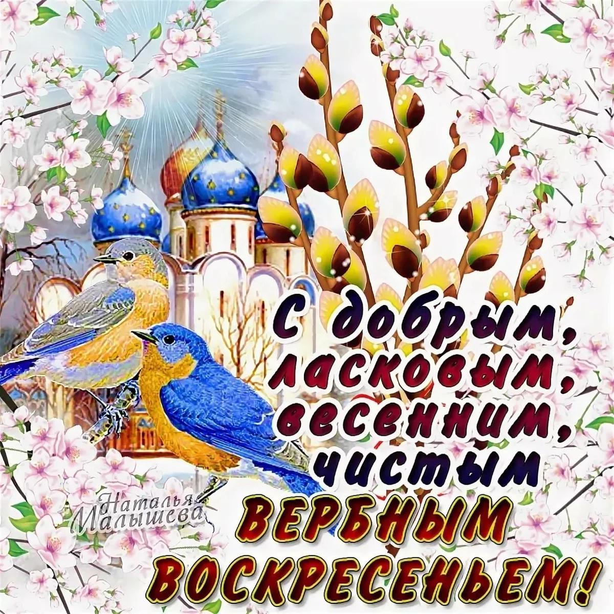 Фото Вербное воскресенье 25 апреля: красивые открытки и душевные поздравления 5