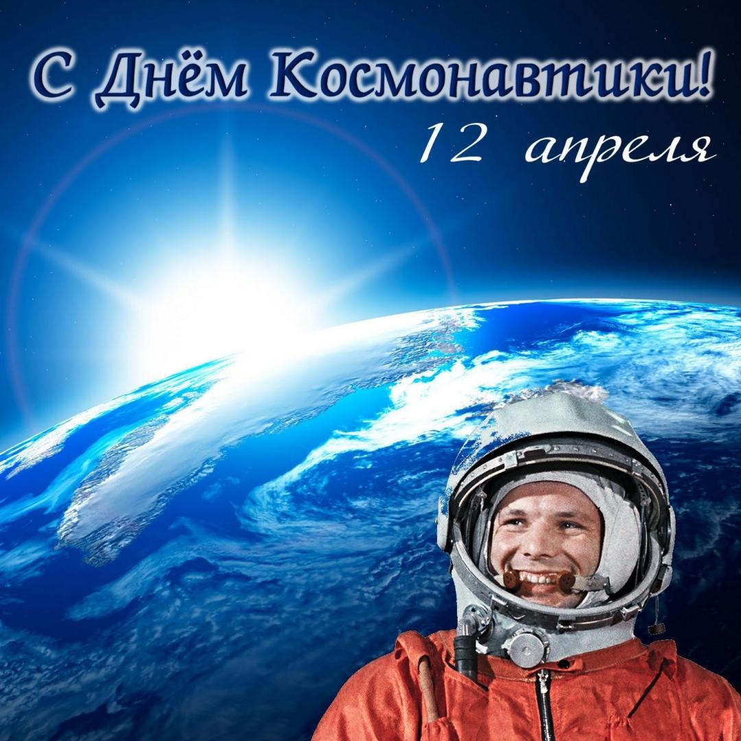 фото Открытки ко Дню космонавтики 12 апреля 7