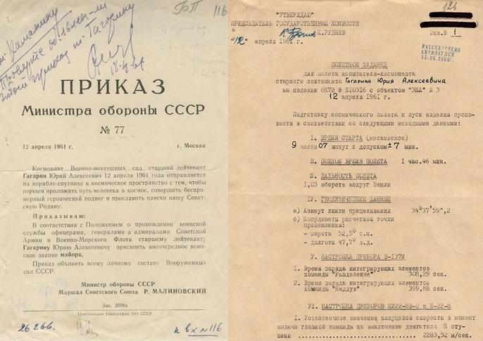 фото Минобороны рассекретило архивные документы первых космонавтов СССР 4