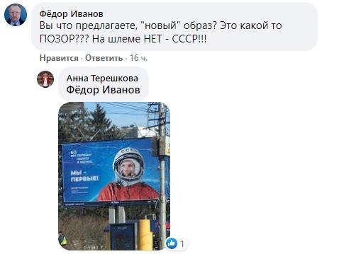 Фото Пропажа со шлема Гагарина надписи «СССР» возмутила новосибирцев 3