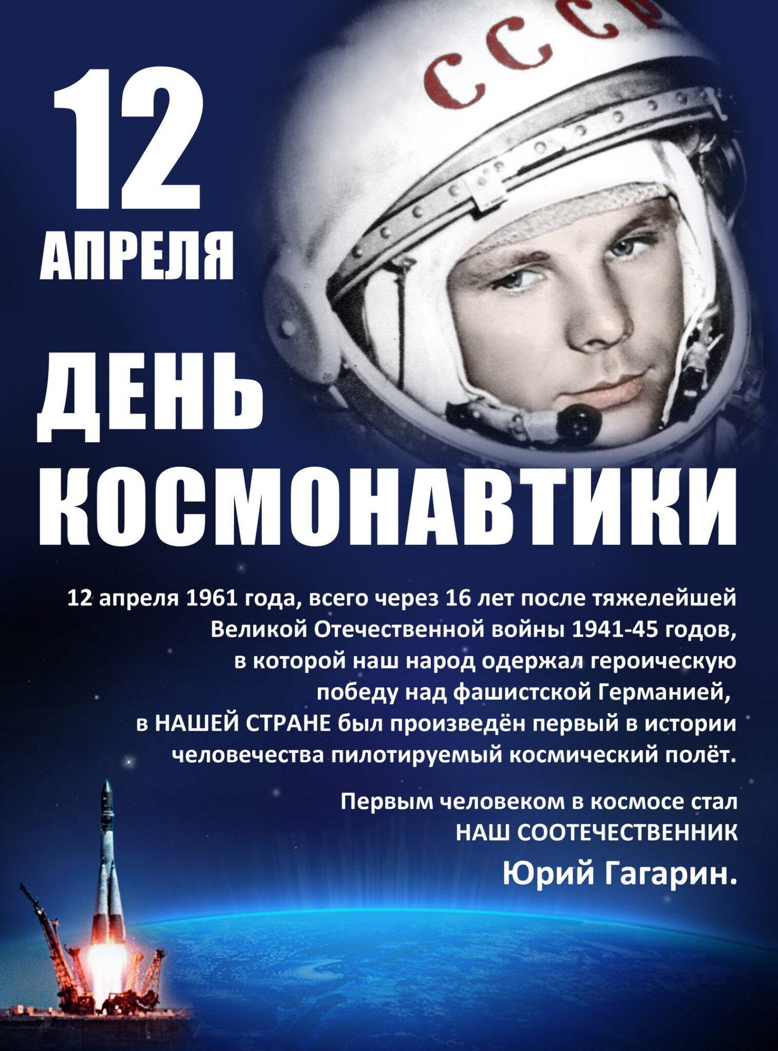 фото Открытки ко Дню космонавтики 12 апреля 12