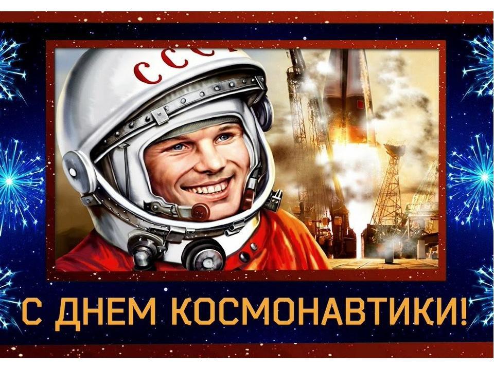 фото Открытки ко Дню космонавтики 12 апреля 5