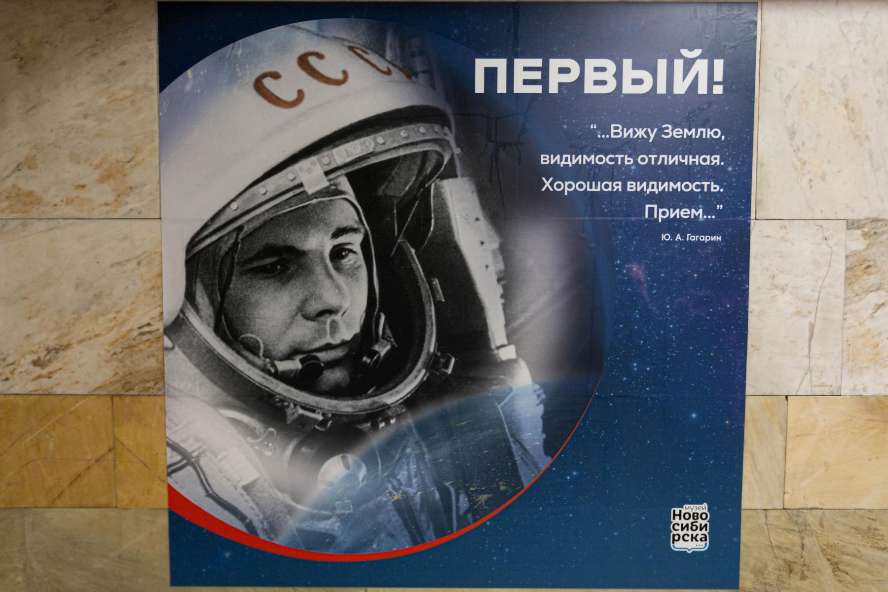 фото Барельеф Юрия Гагарина торжественно открыли в Новосибирске 4