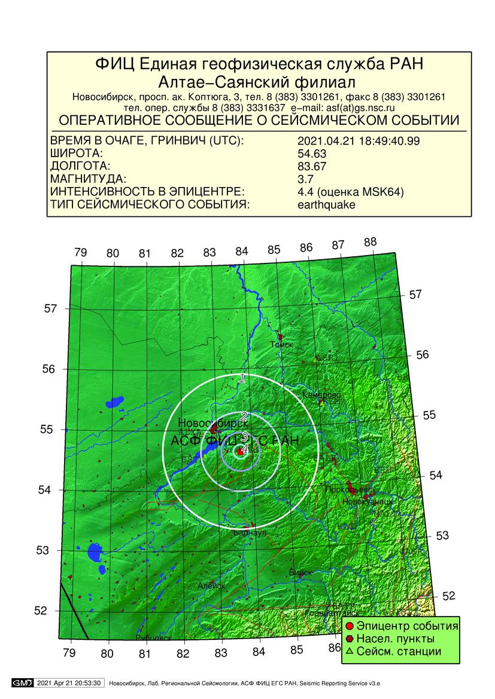 фото Землетрясение магнитудой 3,7 произошло под Новосибирском 22 апреля 2