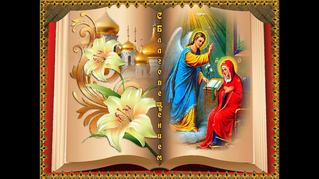 фото Благовещение 7 апреля: красивые открытки и поздравления 5