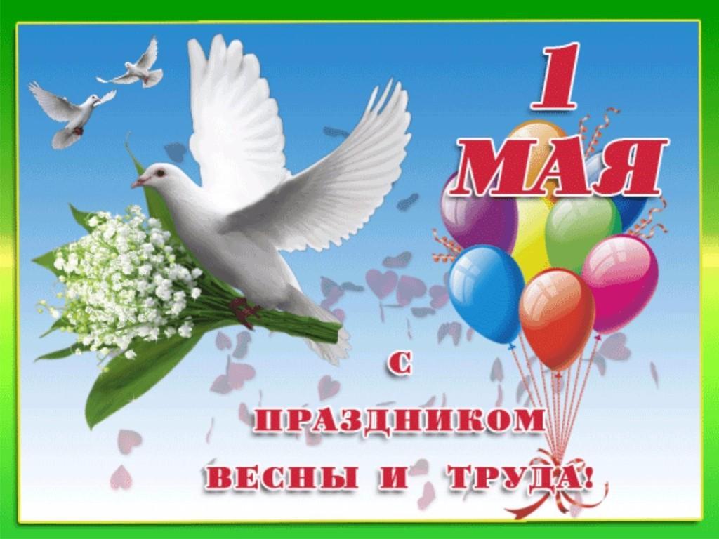 фото Мир! Труд! Шашлык! - прикольные открытки и поздравления с 1 мая 9